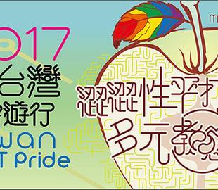 Taiwan LGBT Pride